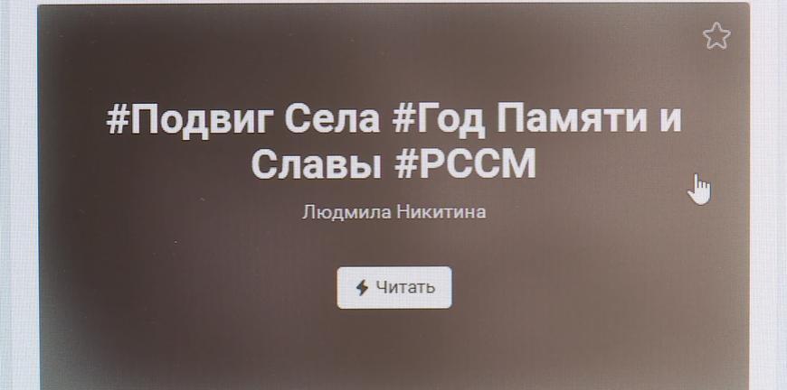 Всероссийская акция «Подвиг села» набирает обороты в интернете