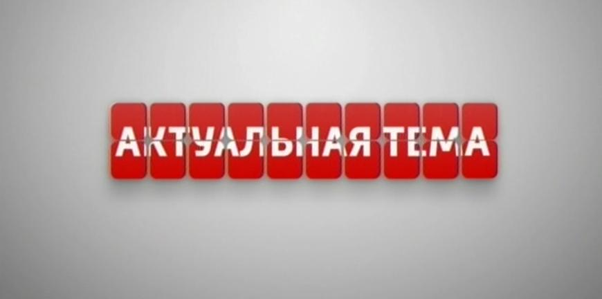 Смотрите 29 августа на канале «Россия 24»