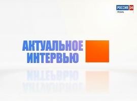Актуальное интервью - Людмила Гранкова
