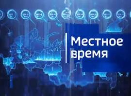 Эфир от 17.01.2020 (19.30)