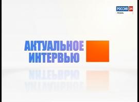 Актуальное интервью - Надежда Шелегацкая