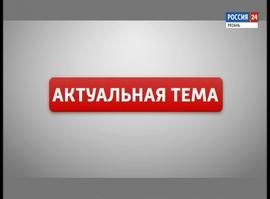 Актуальная тема - День ТВ