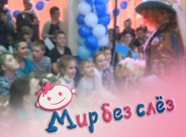 «Мир без слез» для рязанских детей