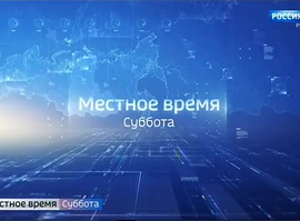 Эфир от 18.01.2020 (08.20)