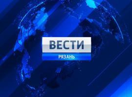 Вести-Рязань 27.05.2016 (11:35)