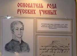 Иван Срезневский