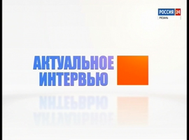 Актуальное интервью - Юлия Котовская