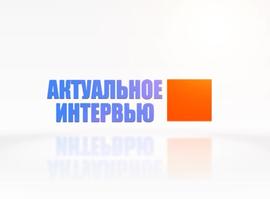Актуальное интервью - Валерий Шадский